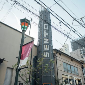 Miyanoyu: a 70-Year Old Tokyo Sento Renovated into an Art Gallery and Cafe