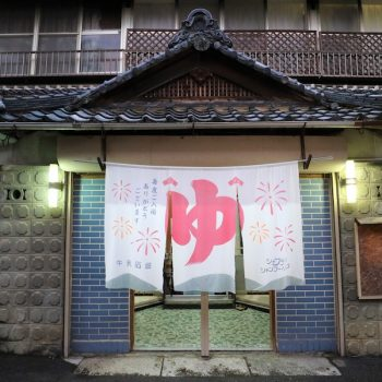 I Love Yu! Japanese Bath Houses, Hot Springs, and How to Soak Up at Home