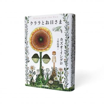 Kazuo Ishiguro's Latest Novel 'Klara and the Sun' Book Cover Design by Toshiyuki Fukuda