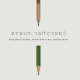 Tsunago: the pencil sharpener that creates a never-ending pencil