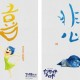 Sisyu: The Japanese Calligraphy Artist Who Created the Kanji for Pixar's Inside Out