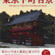100 Views of Tokyo Now Available as a Book